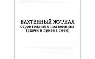 Скачать Вахтенный журнал строительного подъемника (сдачи и приемки смен)