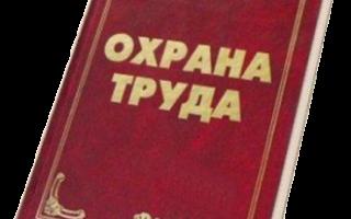 Обязанности работодателя. Статья 212 ТК РФ