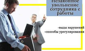 Незаконное увольнение сотрудника с работы: порядок действий