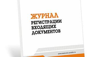 Скачать Журнал регистрации входящей документации