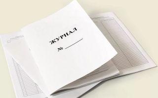 Скачать Журнал учета входящих и исходящих документов