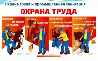 Правила эксплуатации труда человека. Способы и методы охраны труда