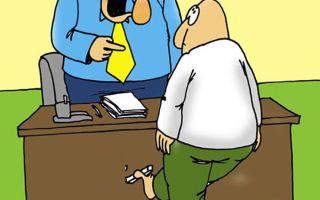 Проблемы соблюдения трудовой дисциплины с начальниками — самодурами