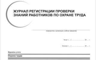 Скачать Журнал регистрации проверки знаний работников по охране труда