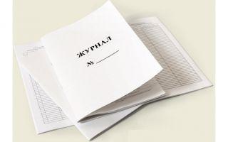 Скачать Регистрационный журнал актов проверок (предписаний) по охране труда