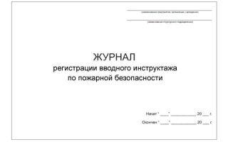Скачать Журнал регистрации вводного противопожарного инструктажа