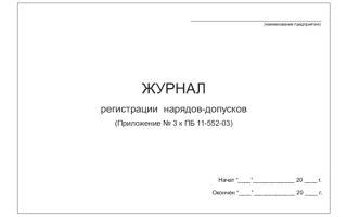 Скачать Журнал регистрации нарядов-допусков
