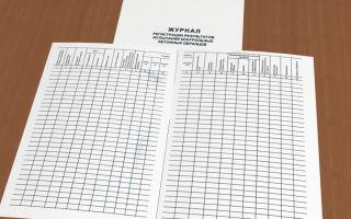 Скачать Журнал регистрации результатов испытаний контрольных бетонных образцов