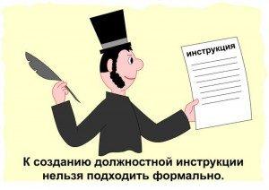 Создание инструкции для уполномоченного по охране труда