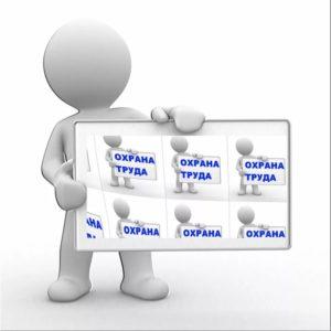 Выбор уполномоченного лица по охране труда