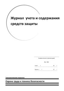 Журнал учета и содержания средств защиты