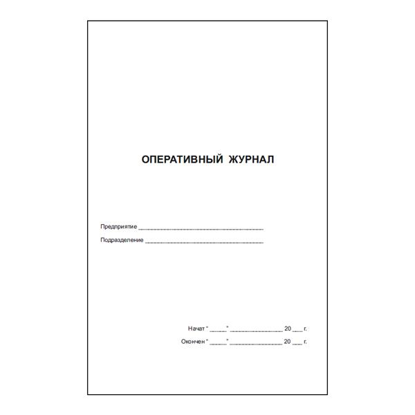 Оперативный журнал