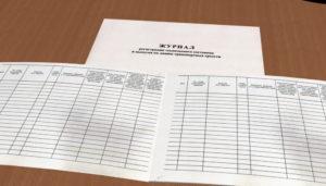 Журнал регистрации технического состояния и выпуска на линию транспортных средств