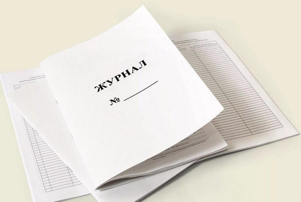 Журнал учета твердых бытовых отходов