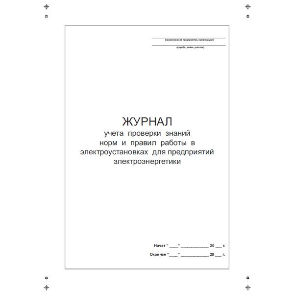 Журнал учета проверки знаний норм и правил работы в электроустановках для организаций электроэнергетики образец