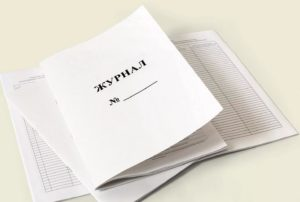 Журнал учета паспортов и сертификатов поступившего оборудования, материалов