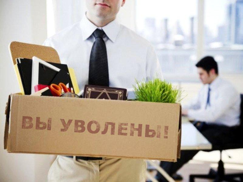 Увольнение в офисе
